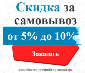 Скидка за самовывоз до 10%