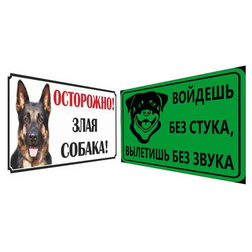 Таблички про собак