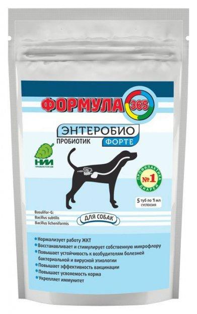 Фото ЭнтероБио пробиотик для собак ZooRing 5 туб по 1 мл
