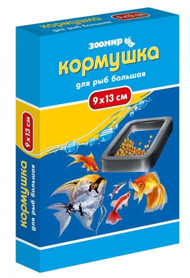 Фото Кормушка Зоомир для рыб 9*13 см